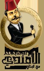Al Afandi restaurant Erbil - Afandi Logo PNG