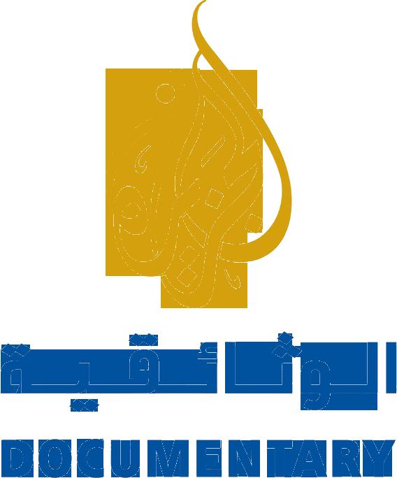 Al Jazeera Documentary Channel.png - Al Jazeera Television PNG