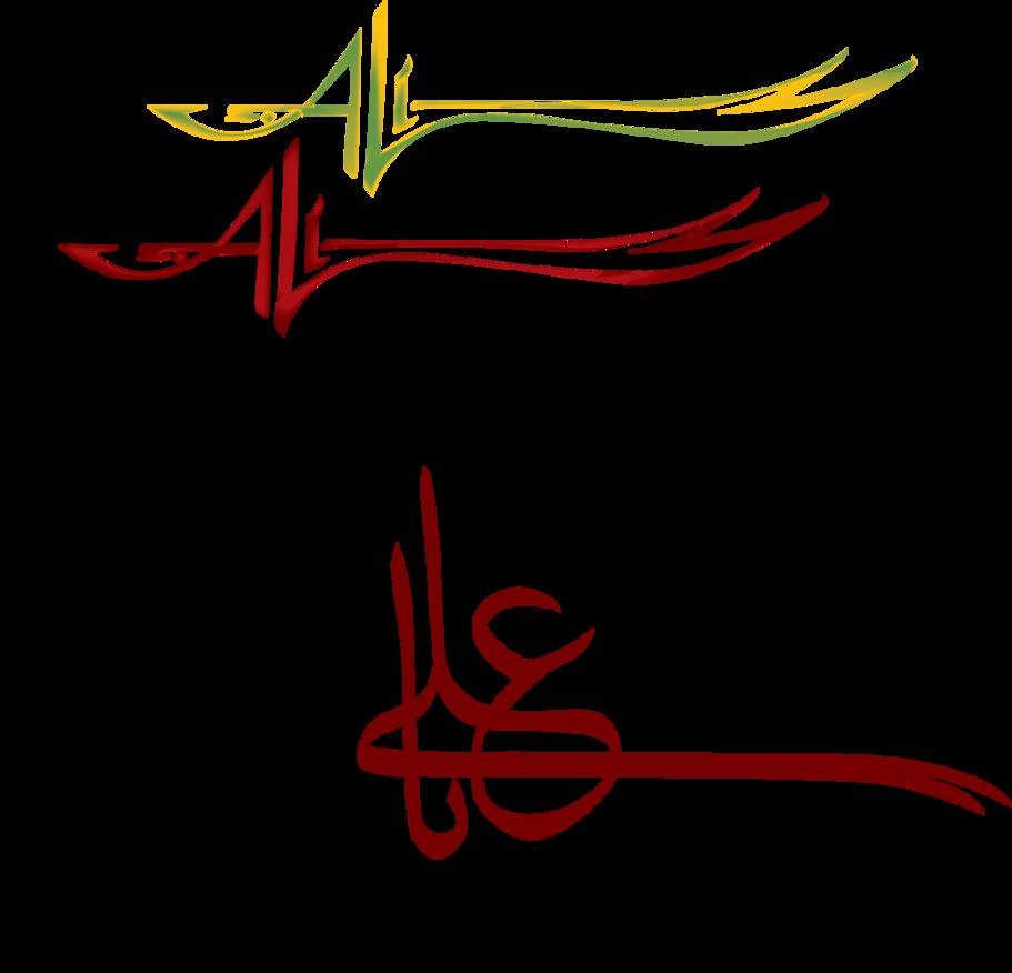 Imam Ali (A.S)logo Design 00