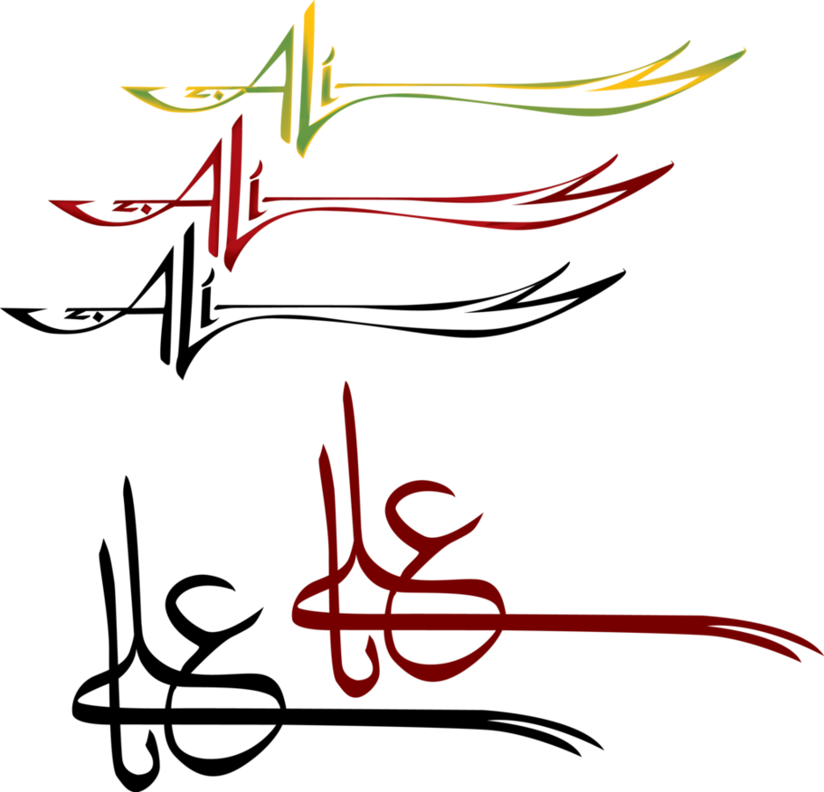 Imam Ali (A.S)logo Design 00 by qasimali01 PlusPng.com  - Ali Logo PNG