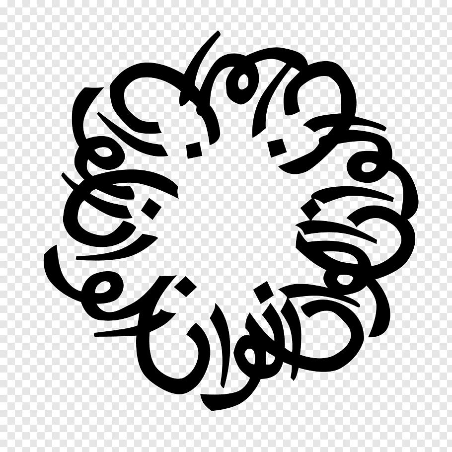 Music, Alwan For The Arts, Culture, Drawing, Visual Arts Pluspng.com  - Alwan Logo PNG