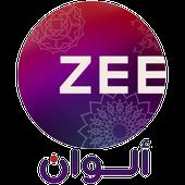 Zee Alwan - مسلسلات هندية For Android - Apk Download - Alwan Logo PNG