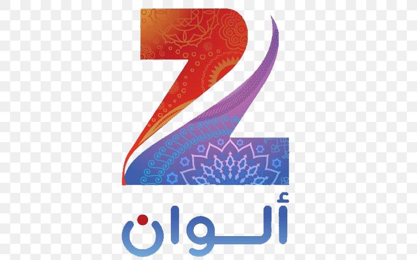 Zee Alwan Television Channel Zee Entertainment Enterprises Zee Pluspng.com  - Alwan Logo PNG