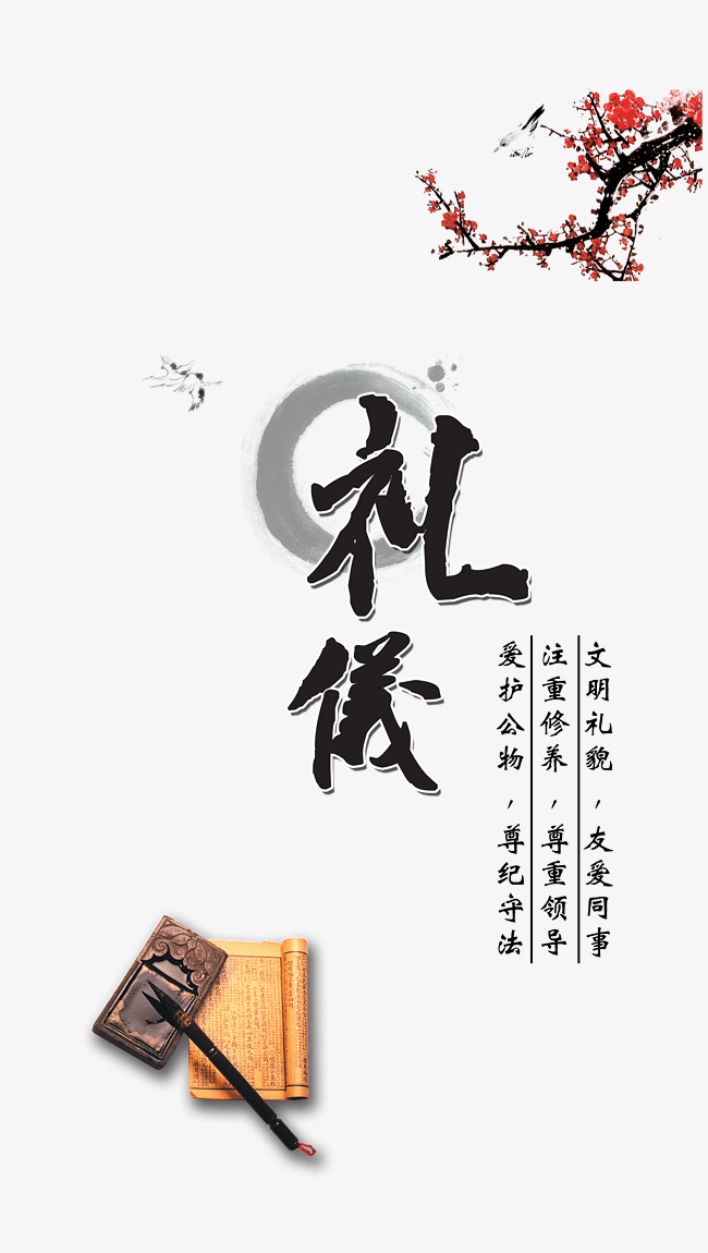 Chinese etiquette culture PNG HD material, Civilized Etiquette, Plum  Blossom, Ancient Ink Style Free PNG and PSD - Ancient China PNG HD