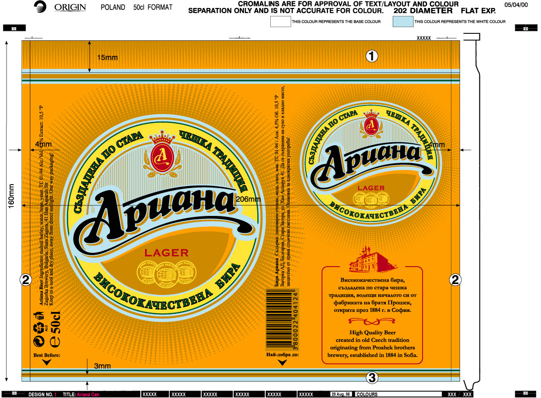 Beer Can Design - Ariana Beer Logo PNG