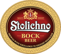 Stolichno Bock continues to be brewed to the original Ariana recipe and  specifications, as I discovered on a trip to Zagorka last September, and  benefits PlusPng.com  - Ariana Beer Logo PNG