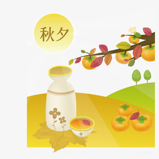 The Mid Autumn Festival under the persimmon, Vector Diagram, The Autumn Sun  Sets, Persimmon On Branches Free PNG and Vector - Autumn Sun PNG