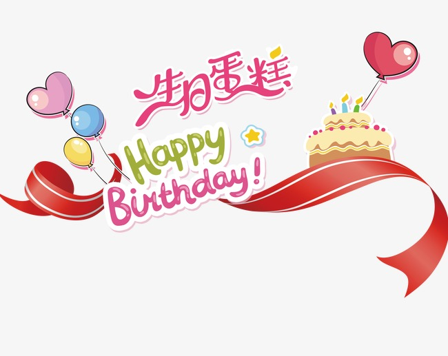 Birthday Cake, Happy, Birthday Free PNG And PSD - Birthday PNG HD Pictures