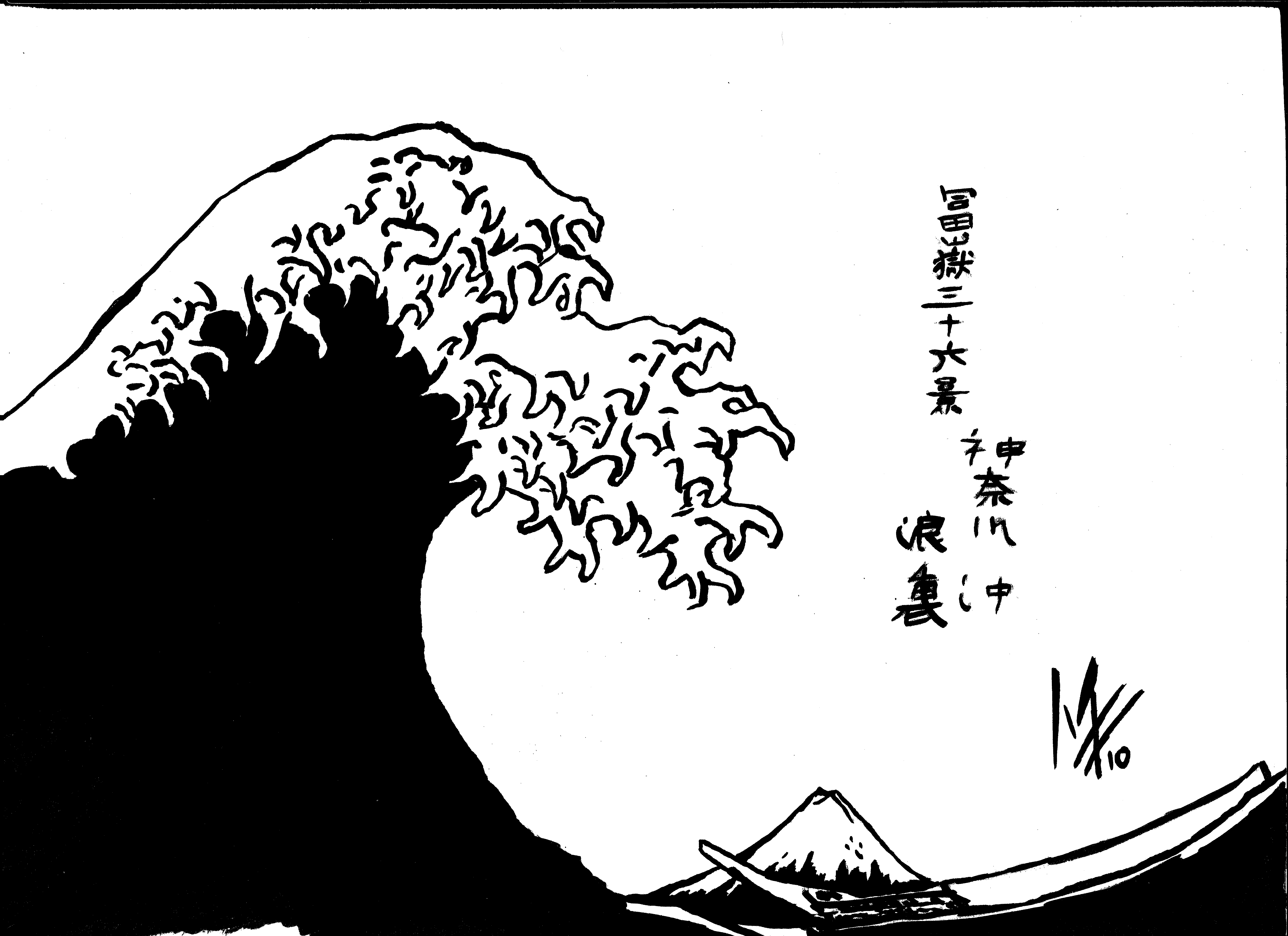 The Great Wave by Frogmjf The Great Wave by Frogmjf - Black And White Wave PNG