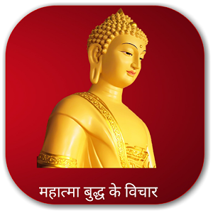 Quote of Buddha in Hindi HD - Buddhism HD PNG