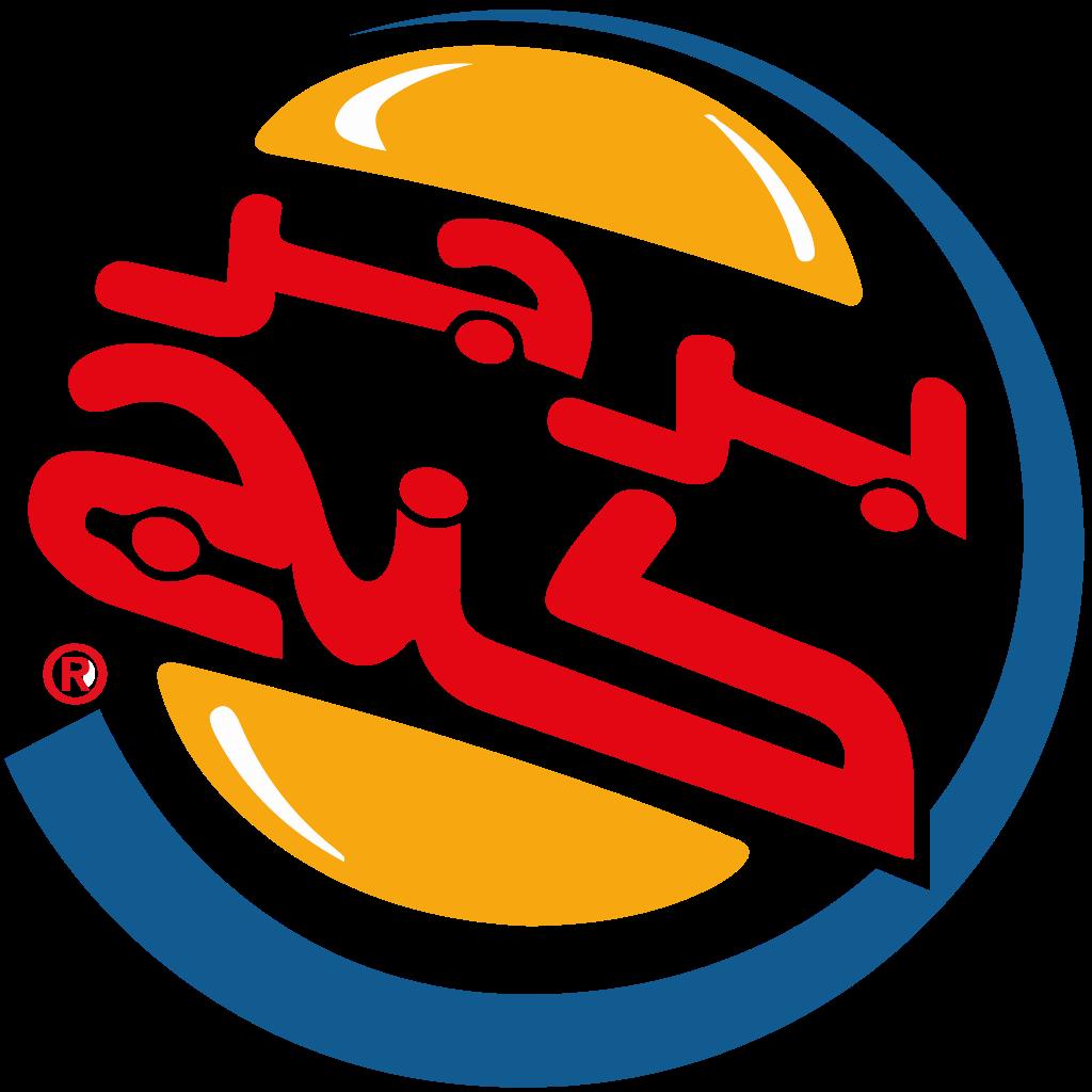 File:Burger King Arabic Logo.svg - Burger King Logo PNG