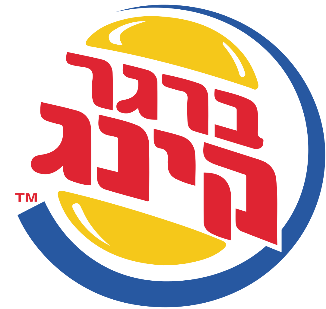 File:Burger King Former Hebrew Logo.svg - Burger King Logo PNG