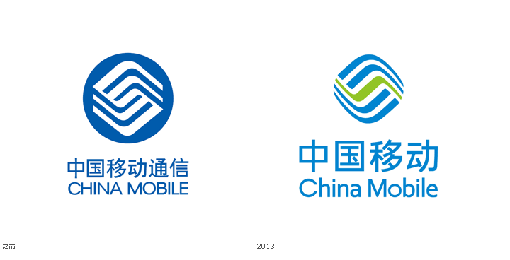 . PlusPng.com China-mobile-logo-2013-and-old.png PlusPng.com  - China Mobile Logo PNG