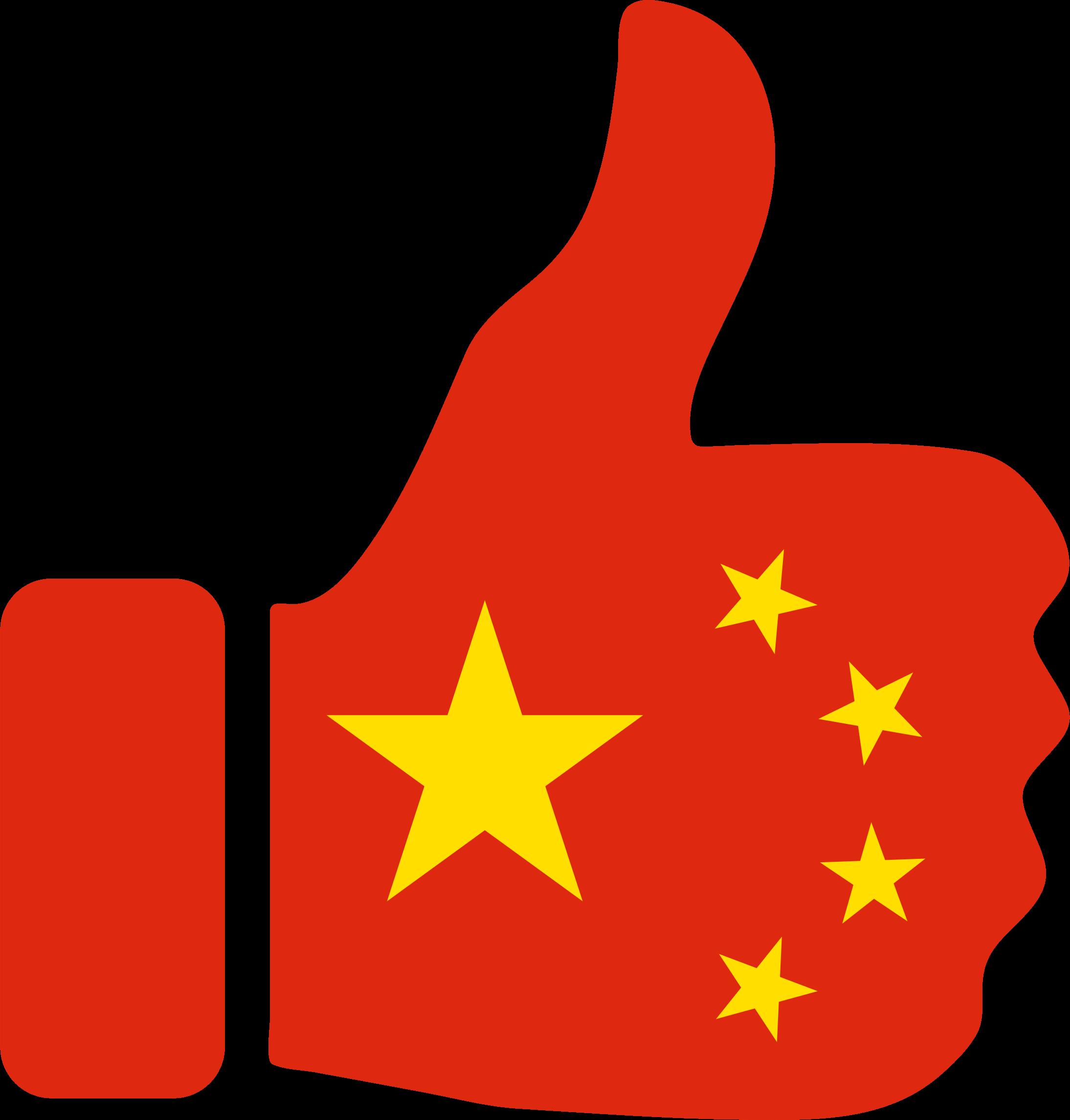 China PNG - 8418