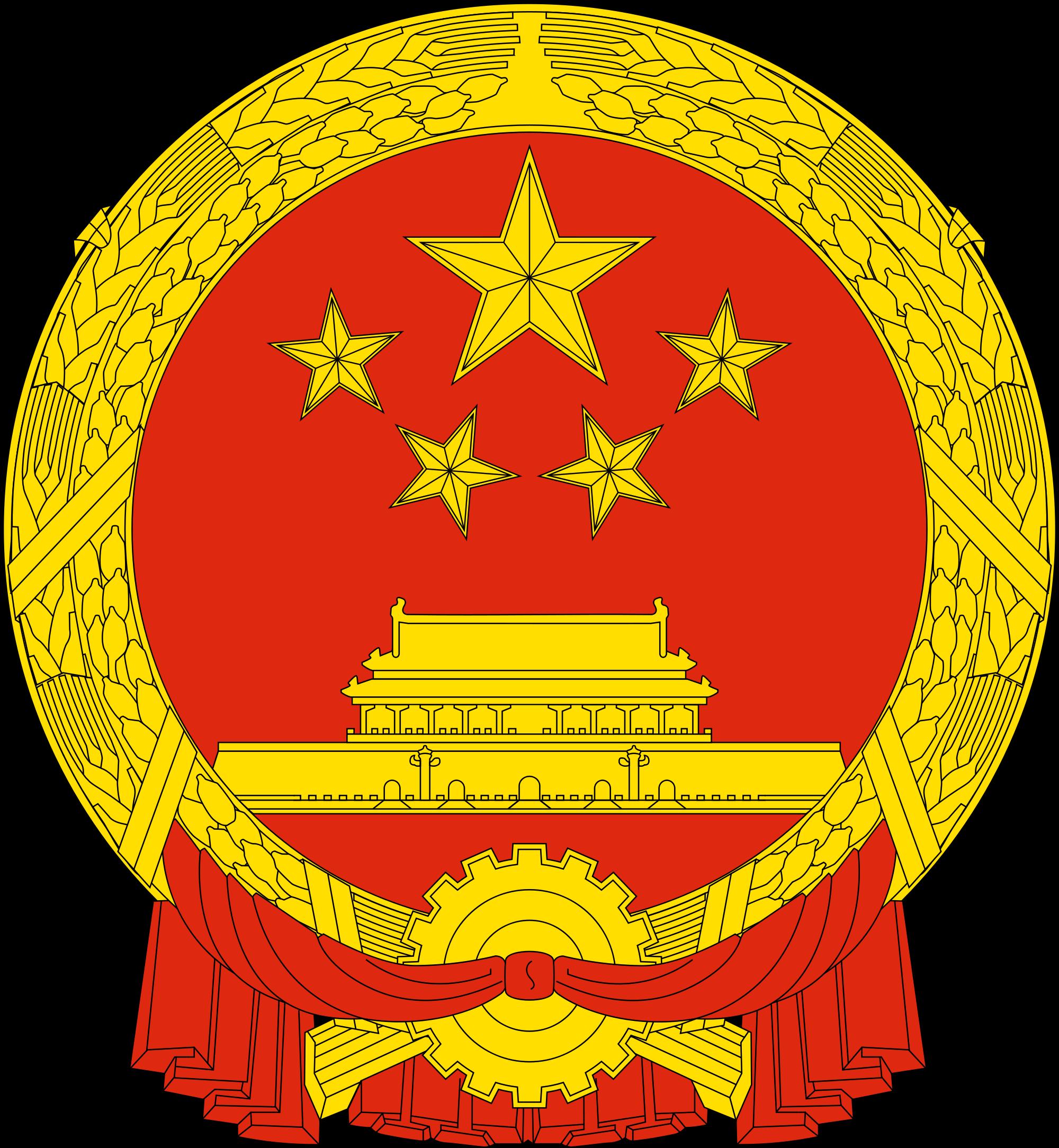China PNG - 8417