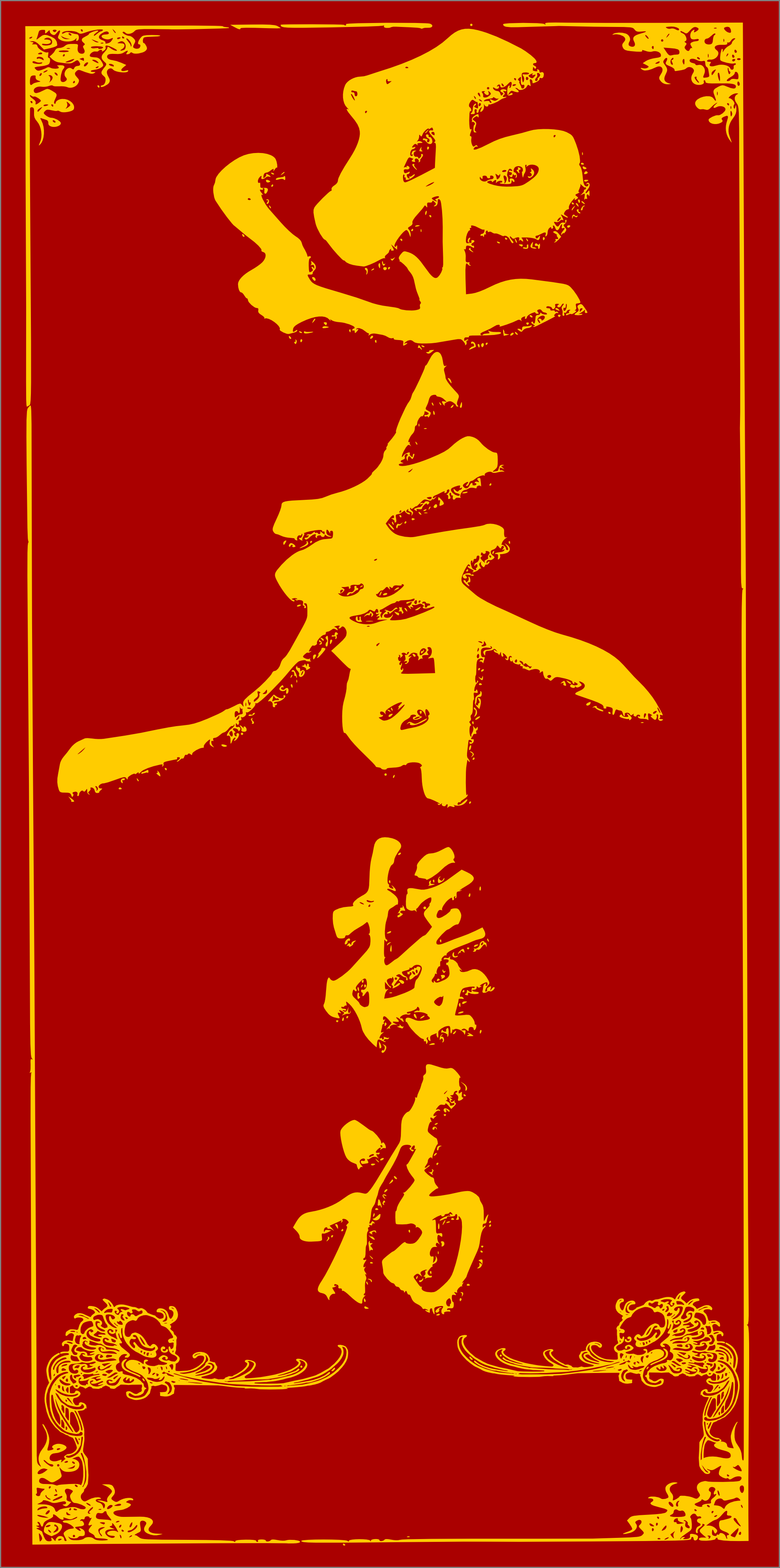 Chinese New Year HD PNG - 89178