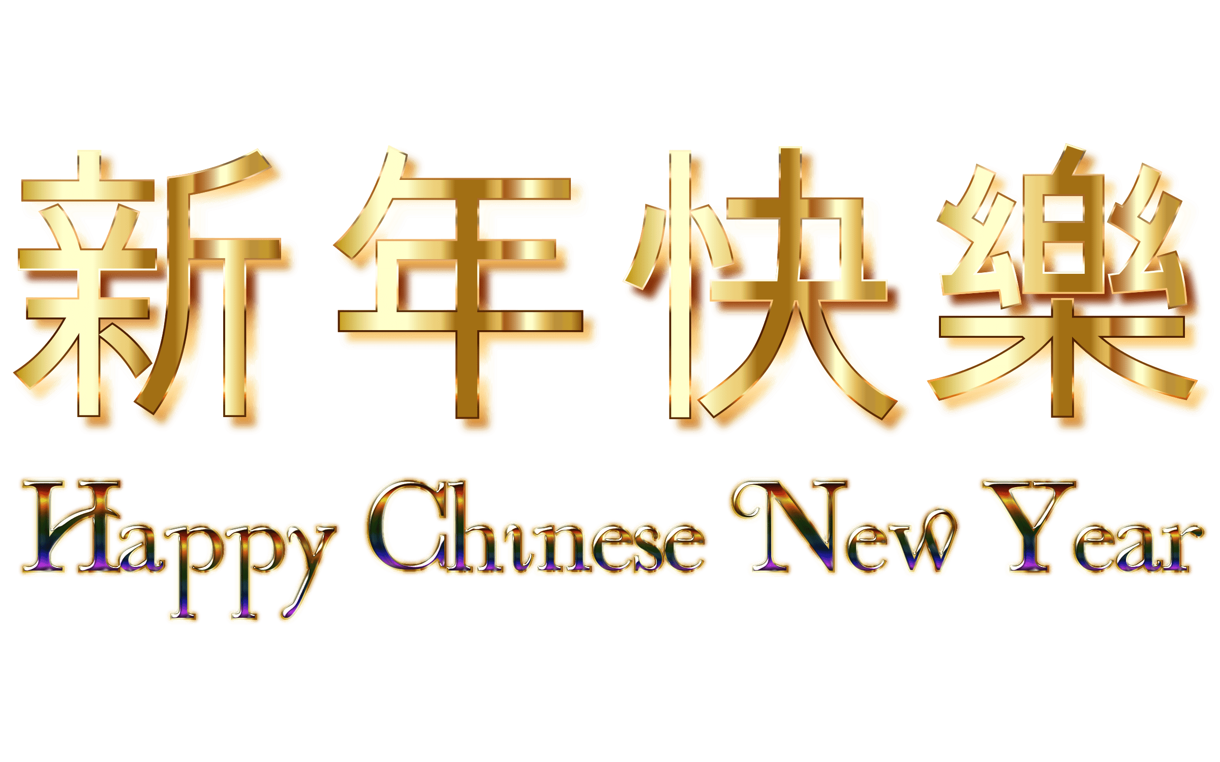 Happy Chinese New Year - Chinese New Year PNG