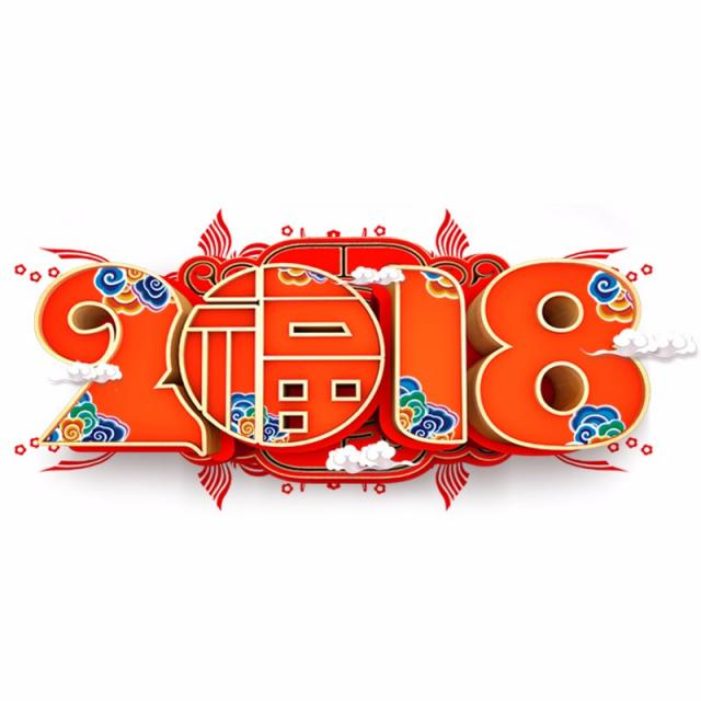2018 chinese new year, 2018, Chinese New Year, Happy New Year PNG and - Chinese New Year PNG HD