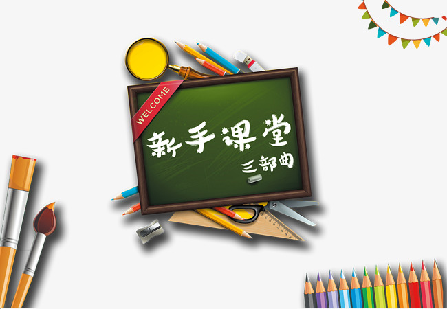 Realism student classroom objects Free PNG and PSD - Classroom Objects PNG