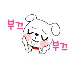 Korean emoticon 부끄 부끄 Shy - Cute Korean PNG