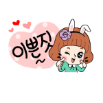 Korean emoticon 이쁜짓 Trying to be cute - Cute Korean PNG