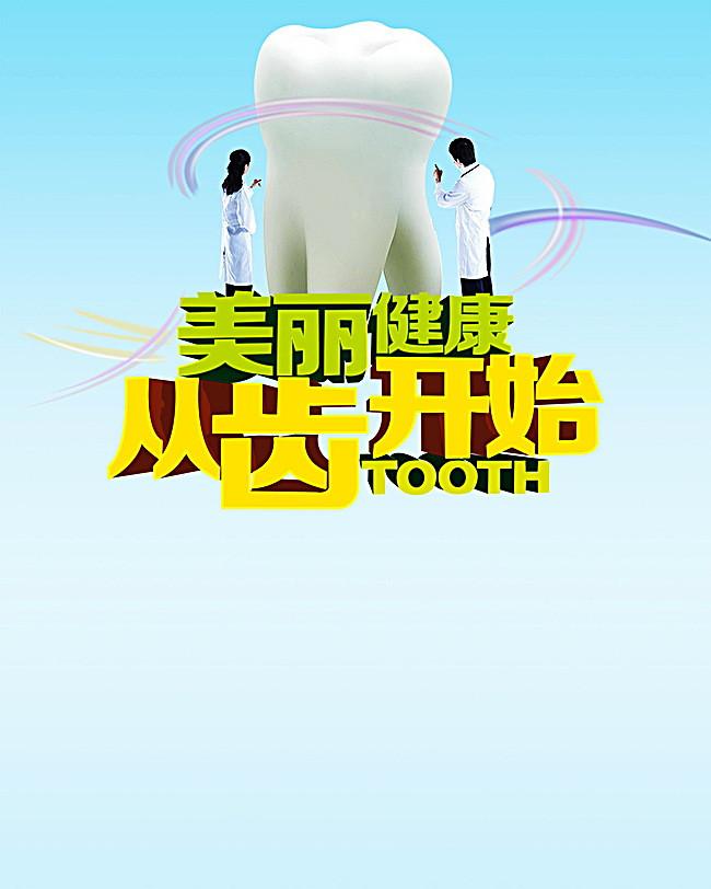 Dental Health PNG HD - 121912