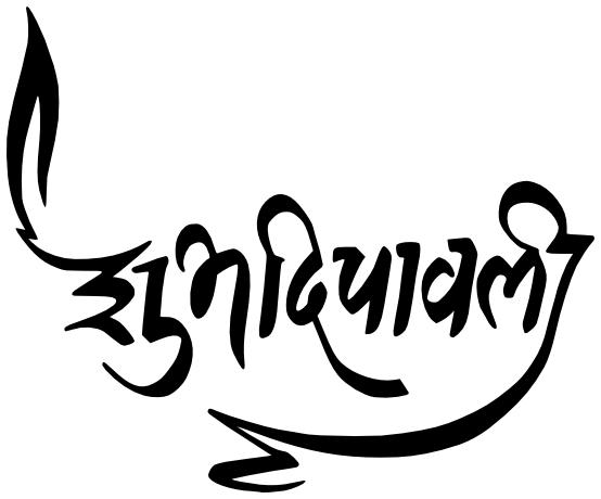 Diwali PNG image #30807 - Diwali PNG