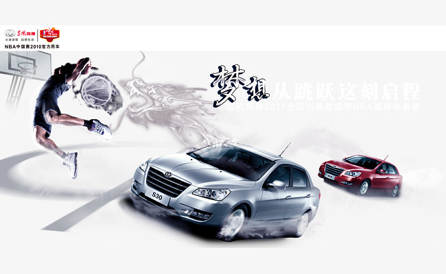 Fengshen car NBA basketball sponsor, Dongfeng Motor, NBA China Challenge,  NBA Basketball Match Free PNG and PSD - Dongfeng Motor PNG