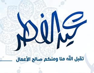 Eid Ul Fitr PNG - 64075
