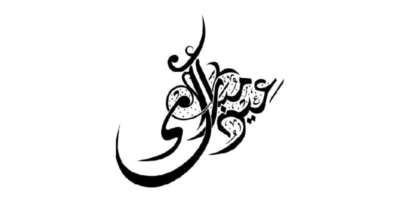 Eid Ul Fitr PNG - 64064