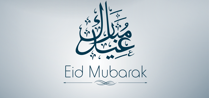 Eid Ul Fitr PNG - 64071