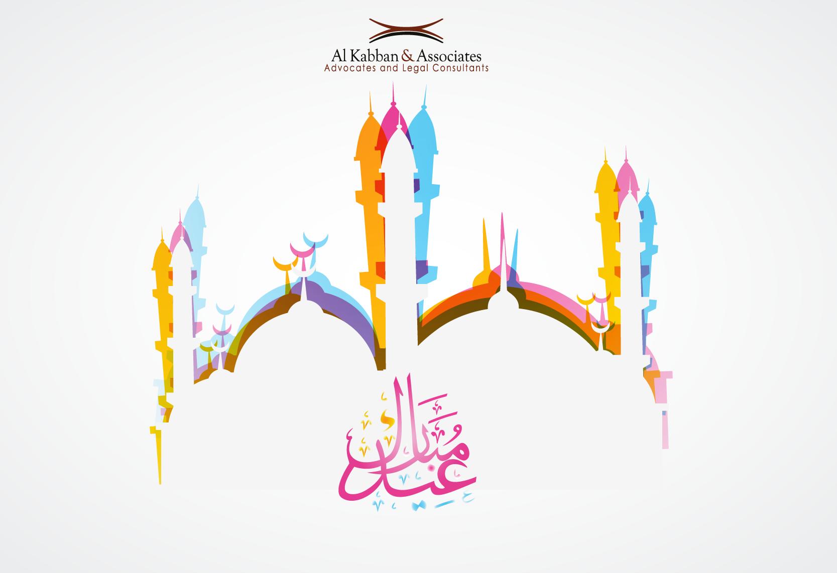 Al Kabban Eid Al Fitr 2016 - Eid Ul Fitr PNG