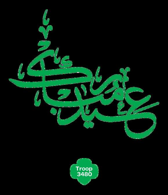 Eid Ul Fitr PNG - 64060