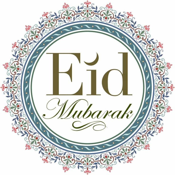 Eid Mubarak - Eid Ul Fitr PNG