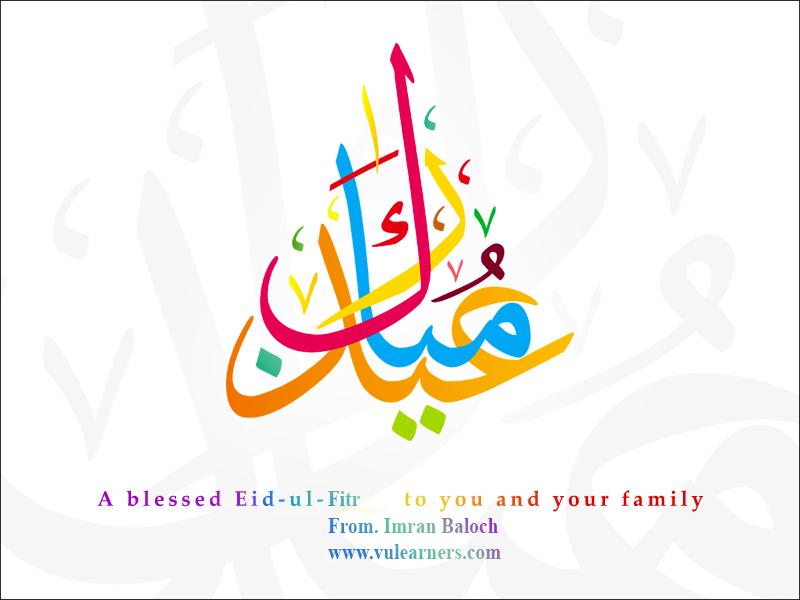 Eid Ul Fitr PNG - 64062