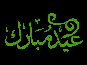 Eid Ul Fitr PNG - 64061