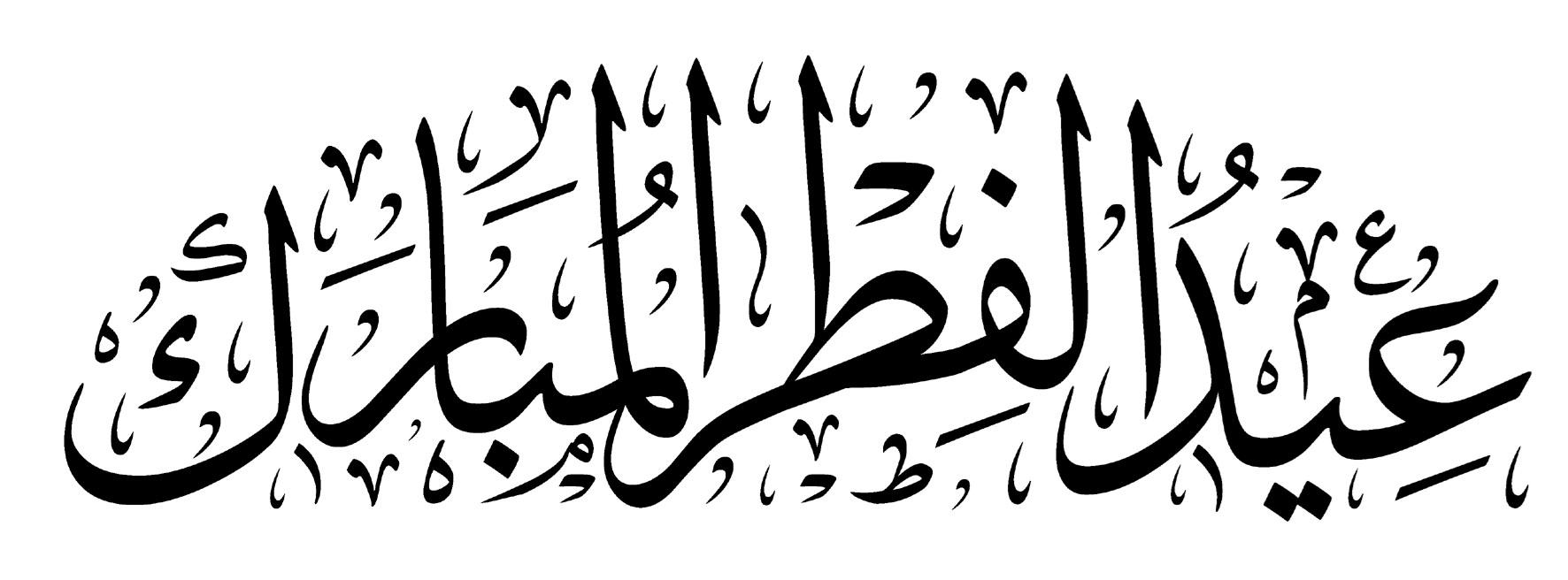 Eid Ul Fitr PNG - 64067