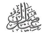 Eid Ul Fitr PNG - 64074