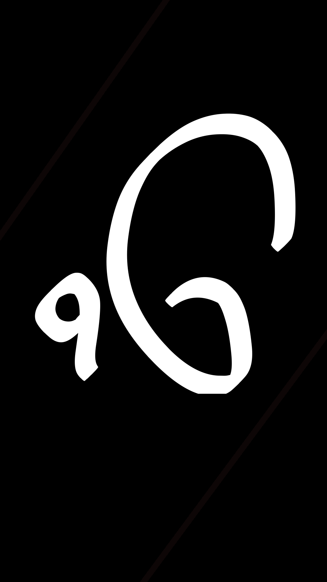 Mobile wallpaper: Ik Onkar. Iu0027m trying my hands on creating mobile . - Ek Onkar PNG