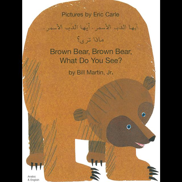 Eric Carle Brown Bear PNG - 132568