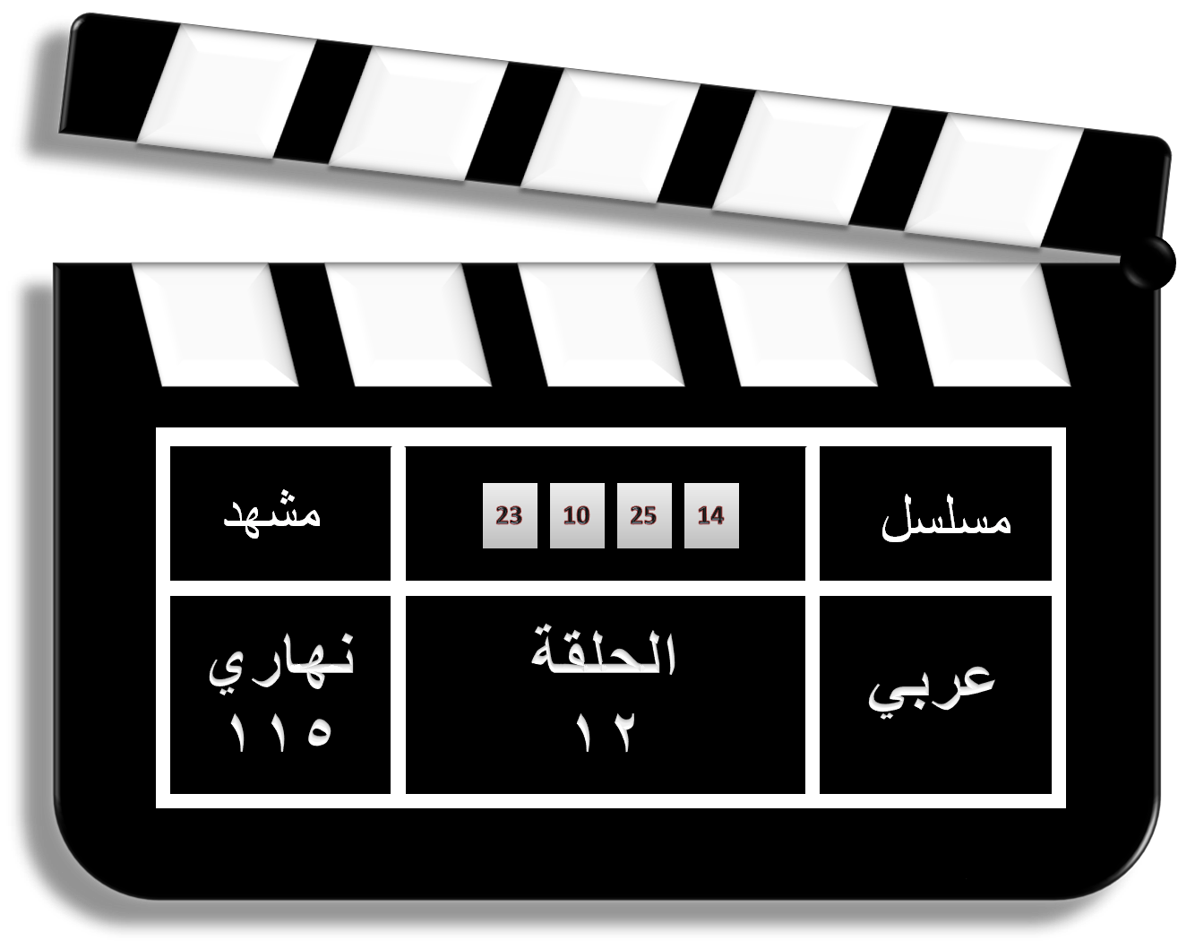 Clapperboard PNG - 4459