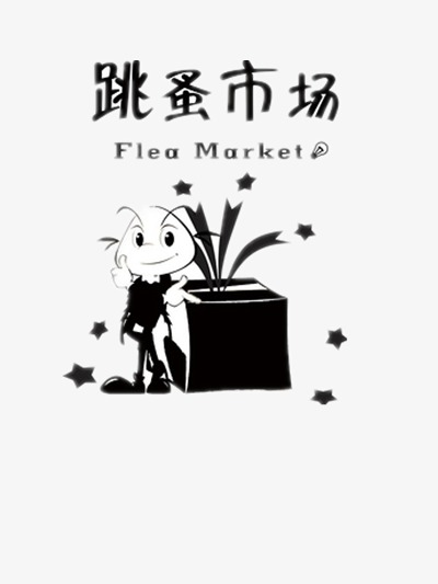 Flea market Vector, Creative,