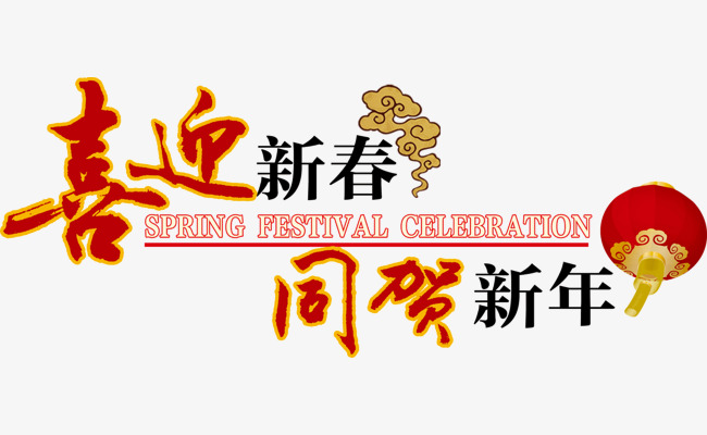 Celebrate the New Year with Chinese New Year buckle creative HD Free Free  PNG - Free Chinese New Year PNG HD