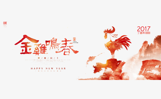 Rooster buckle creative HD Free, Rooster, Year Of The Rooster, Chinese New  Year Free PNG Image - Free Chinese New Year PNG HD