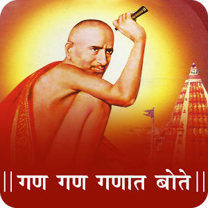Shree Gajanan Vijay Granth for Android - Free download and software reviews  - CNET Download pluspng.com - Gajanan Maharaj PNG