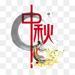 Mid-Autumn font design, Mid-Autumn Festival, Chang E, Ink PNG - Giutine PNG