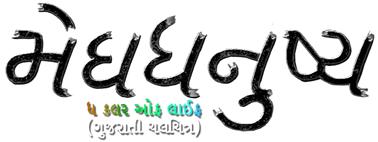 File:Meghdhanushya logo - Gujarati.png - Gujarati PNG