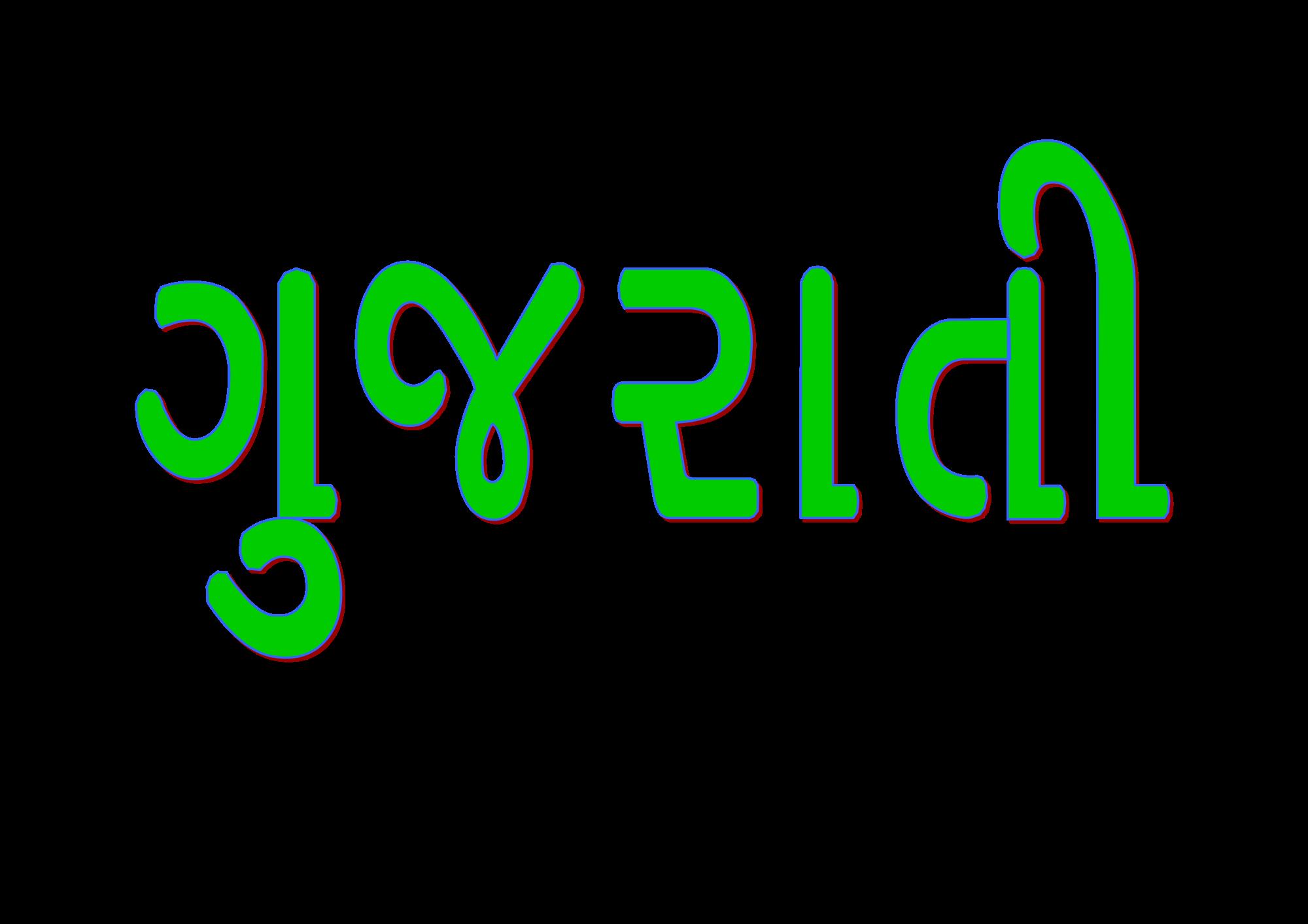Open PlusPng.com  - Gujarati PNG