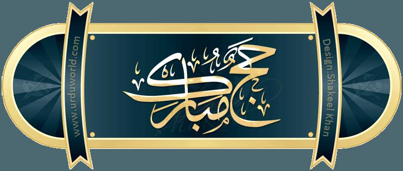 Hajj Mubarak Wallpapers (Eid Al Adha Mubarak) - Haj PNG