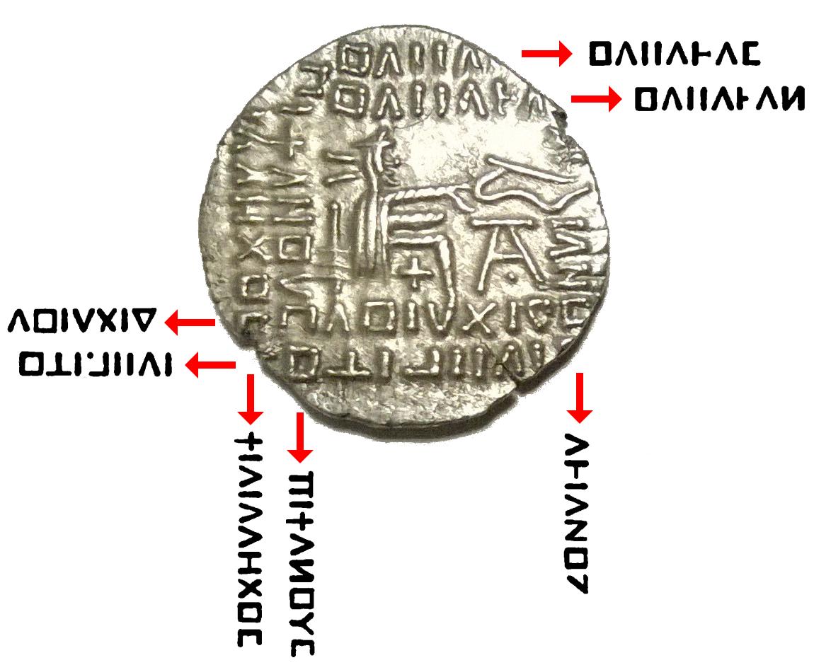 File:Iscrizione del potere dellu0027Impero Partico sul rovescio di una moneta  di Pacoro - History Of Dell PNG